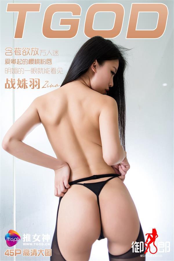 [TGOD推女神]2016-04-17 战姝羽Zina 含苞欲放万人迷[45+1P/157M]